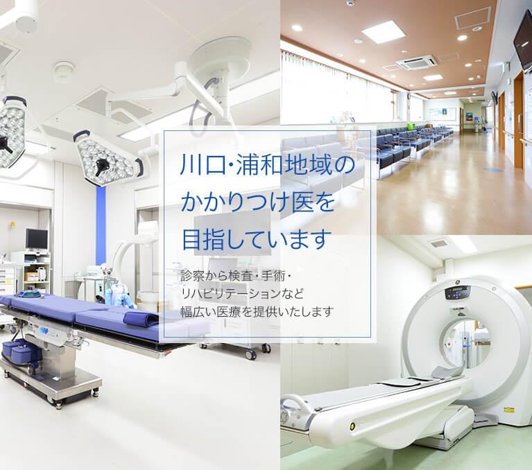川口・浦和地域の かかりつけ医を目指しています診察から検査・手術・リハビリテーションなど幅広い医療を提供いたします