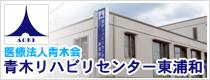 青木リハビリセンター東浦和