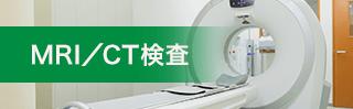 MRI/CT検査