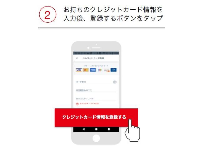 クレジットカード情報を入力後、登録するボタンをタップ