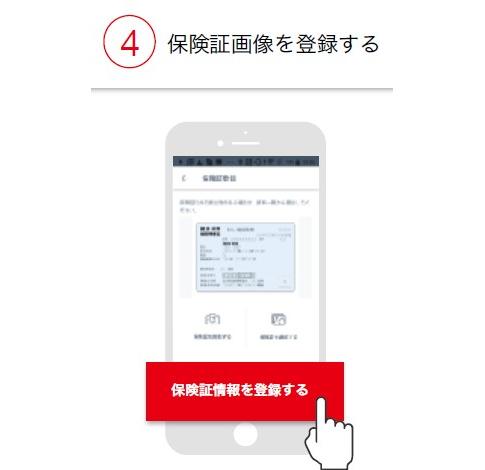 保険証画像を登録する